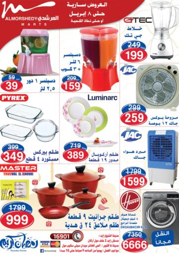 Egypt - Cairo Al Morshedy  offers in D4D Online. Ramadan Kareem. . Till 8th April