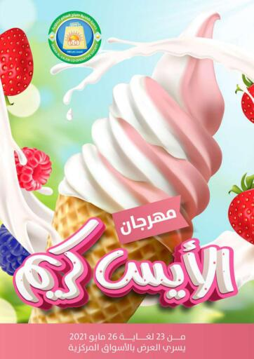 Kuwait Sabah Al Salem Co op offers in D4D Online. Ice Cream Festival. . Till 26th May
