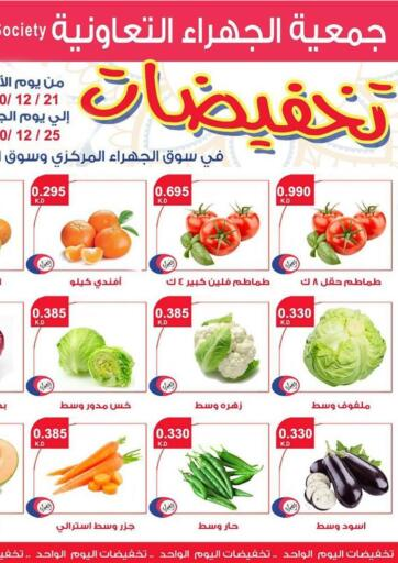 Kuwait Al Jahra Cooperative Society offers in D4D Online. Fresh Deals. . Till 25th December