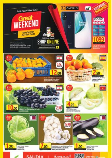 Qatar - Al Shamal Saudia Hypermarket offers in D4D Online. Great Weekend. Great Weekend Offers Are Available  from Saudia Hypermarket.  Hurry now.  Offer Valid Till 09th january.. Enjoy Shopping!!!. Till 09th January