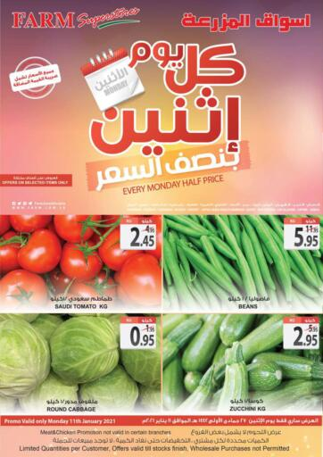 KSA, Saudi Arabia, Saudi - Al Khobar Farm Superstores offers in D4D Online. Every Monday Half Price. . Only On 11th January