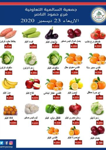 Kuwait Salmiya Co-op Society offers in D4D Online. One Day Offer. . Only On 23rd December