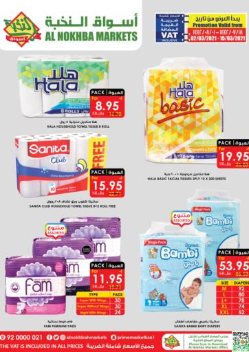 KSA, Saudi Arabia, Saudi - Medina Prime Supermarket offers in D4D Online. Special Offer. Now you can get your daily products from your favorite brands during the 'Special Offer' at Prime Supermarket Stores. This offer is only valid Till 15th March 2021.. Till 15th March