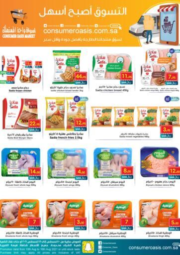 KSA, Saudi Arabia, Saudi - Dammam Consumer Oasis offers in D4D Online. Special Offer. . Till 16th August