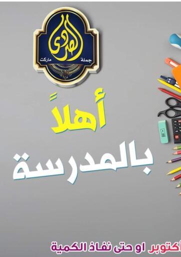 Egypt - Cairo  El Sorady market  offers in D4D Online. Back to School 📚✏️. . Till 3rd October