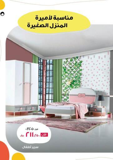 Oman - Sohar Danube Home offers in D4D Online. Special Offer. . Until stock Last