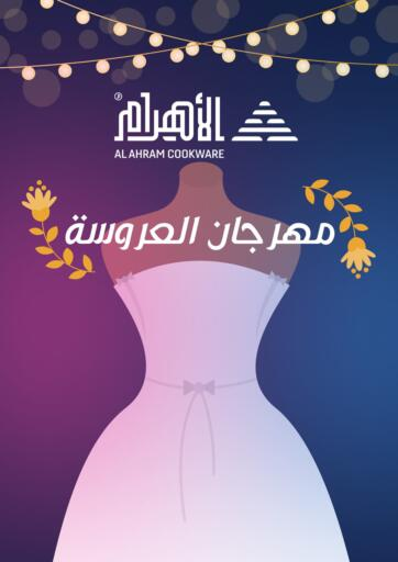 Egypt - Cairo Al Ahram Cookware offers in D4D Online. Special Offer. . Until Stock Last