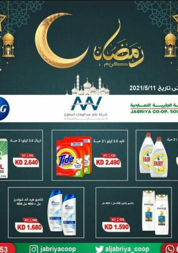Kuwait Jabriya Cooperative Society offers in D4D Online. Ramadan Offers. . Till 5th May