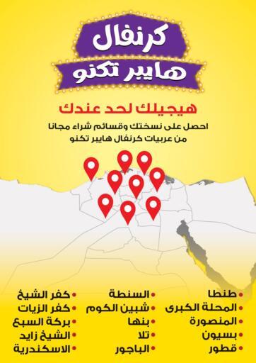 Egypt - Cairo Hyper Techno offers in D4D Online. Hyper Techno Carnival. . Till 31st August