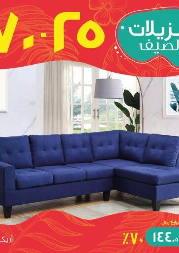 Oman - Sohar Danube Home offers in D4D Online. 25% to 70% Off. . Until Stock Lasts