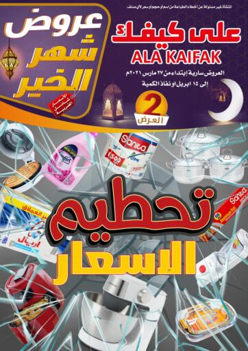 KSA, Saudi Arabia, Saudi - Riyadh Ala Kaifak offers in D4D Online. Smashing Prices. Now you can get your daily products from your favorite brands during the 'Smashing Prices' at Ala Kaifak Stores This offer is only valid Till 15th April 2021.. Till 15th April
