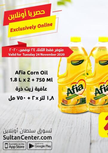 Kuwait Sultan Center offers in D4D Online. Exclusively Online. . Only On 24th November