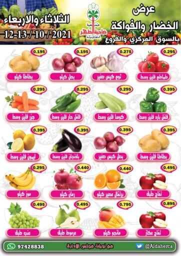 Kuwait Al dhaher co-op society offers in D4D Online. Special Offers On Fruits And Vegetables. . Till 13th October