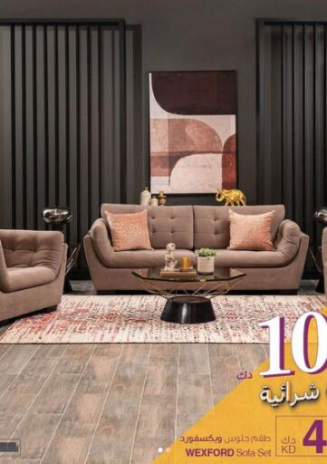 Kuwait Safat Home  offers in D4D Online. Special Offer. . Until Stock Lasts