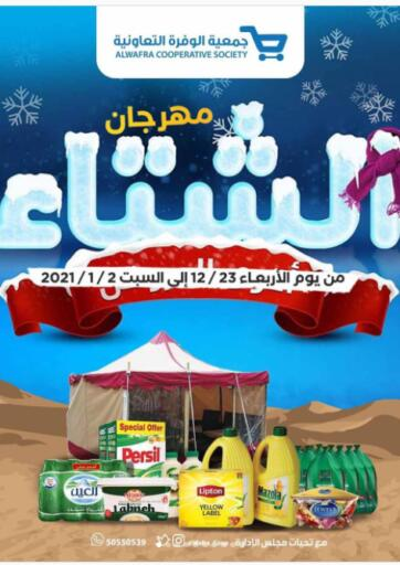Kuwait Wafra Co-operative Society offers in D4D Online. Special Offer. . Till 2nd January