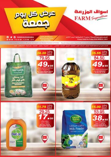 KSA, Saudi Arabia, Saudi - Al Hasa Farm Superstores offers in D4D Online. Friday Offers. Now you can get your products from your favorite brands during the 'Friday Offers' at Farm Superstores. This offer is only valid Only On 5th March 2021.. Only On 5th March