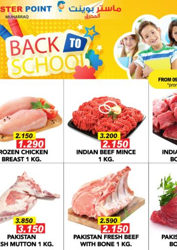 Bahrain Master Point  offers in D4D Online. Back To School. Back To School at Master Point Offers on Groceries and Much more are valid Until Stock Last. Get it Now Enjoy Shopping!!. Until Stock Last