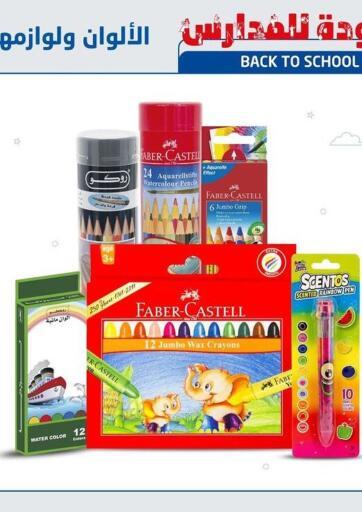 Kuwait Jarir Bookstore offers in D4D Online. Special Offer. . Until stock Last