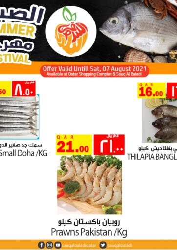 Qatar - Doha Al Baladi Group offers in D4D Online. Summer Festival. . Only On 07th August