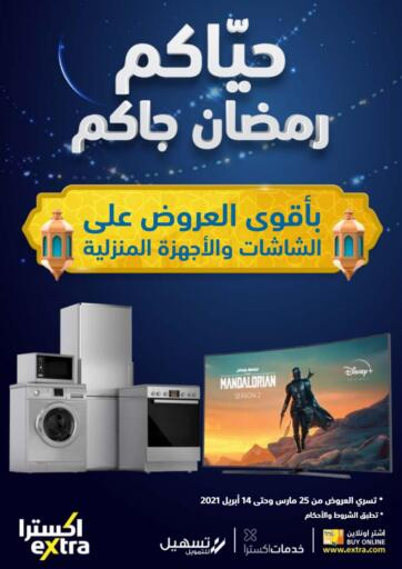 KSA, Saudi Arabia, Saudi - Medina eXtra offers in D4D Online. Ramadan Offer. Now you can get your products from your favorite brands during the 'Ramadan Offer' at eXtra Store. This offer is only valid Till 14th April 2021.. Till 14th April