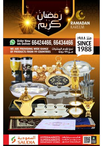 Qatar - Umm Salal Saudia Hypermarket offers in D4D Online. Ramadan Kareem.  Ramadan Kareem Offers Are Available  from Saudia Hypermarket.  Hurry now.  Offer Valid Till 13th April. Enjoy Shopping!!!. Till 13th April