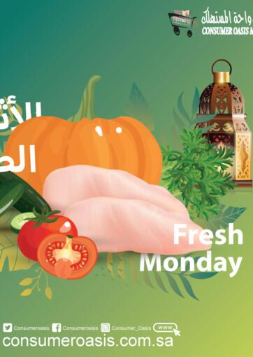 KSA, Saudi Arabia, Saudi - Riyadh Consumer Oasis offers in D4D Online. Fresh Monday. Now you can get your products from your favorite brands during  'Fresh Monday' at Consumer Oasis Stores. This offer is only valid Only On 3rd May 2021.. Only On 3rd May