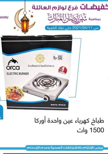 Kuwait Al Yarmouk Cooperative Society offers in D4D Online. Family accessories sale. . Only On 11th April