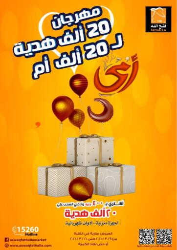 Egypt - Cairo Fathalla Market  offers in D4D Online. 20 Thousand gift's Festivel for 20 thousand mothers. . Till 21st March