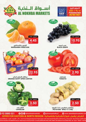 KSA, Saudi Arabia, Saudi - Qatif Prime Supermarket offers in D4D Online. Special Offer. . Only On 20th April