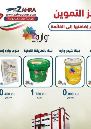 Kuwait ZAHRA COOPERATIVE SOCIETY offers in D4D Online. Best Offers. . Till 17th July