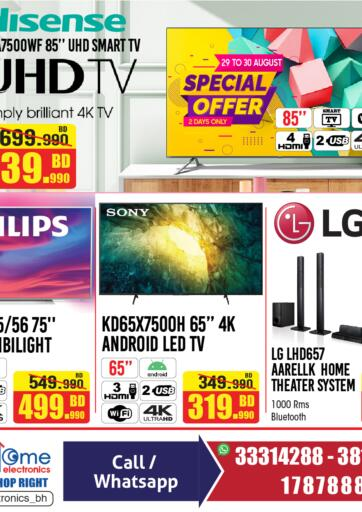 Bahrain Home Electronics offers in D4D Online. Special Offers. . Till 30th AUGUST