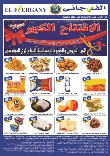 Egypt - Cairo El Fergany Hyper Market   offers in D4D Online. Opening Soon. . Until Stock Lasts