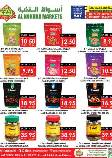 KSA, Saudi Arabia, Saudi - Bishah Prime Supermarket offers in D4D Online. AL-MEHBAJ SPECIAL DEALS. . Till 5th July