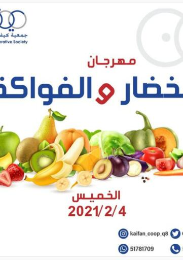 Kuwait Kaifan Cooperative Society offers in D4D Online. Special Offer. . Only On 4th February