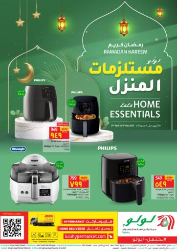 KSA, Saudi Arabia, Saudi - Jubail LULU Hypermarket  offers in D4D Online. Home Essentials. Home Essentials At LULU Hypermarket,   Grab Your Favorites At Low Price.  Offer Valid Till 8th May 2021. Happy Shopping!!!. Till 8th May