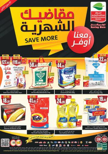 KSA, Saudi Arabia, Saudi - Al Khobar Othaim Markets offers in D4D Online. Save More. Come On In! Save More Deals Happening Here! Visit The Store Now And Get Products at Best Price From Othaim Markets. Offer Valid Till 3rd  November 2020.  Enjoy Shopping!. Till 3rd November