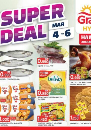 Kuwait Grand Hyper offers in D4D Online. Super Deal. . Till 06th March