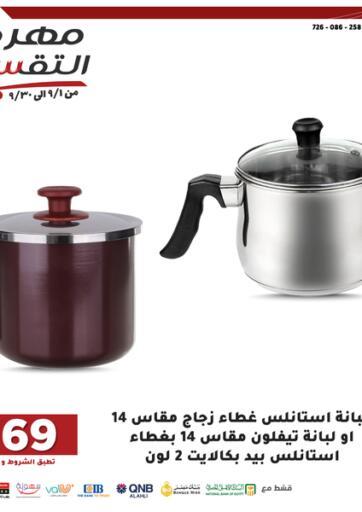Egypt - Cairo Raneen offers in D4D Online. Special Offer. . Till 11th September