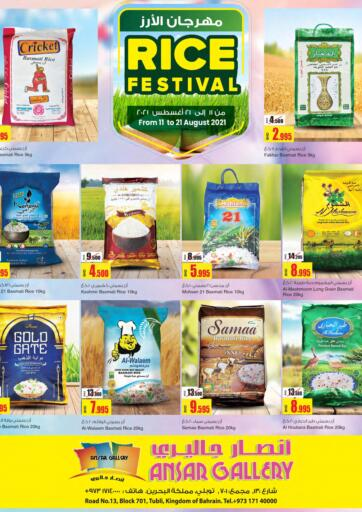 Bahrain Ansar Gallery offers in D4D Online. Rice Festival. Rice Festival at Ansar Gallery! Get all your products at reduced prices Till 21st  August. Happy Shopping!!!. Till 21st August