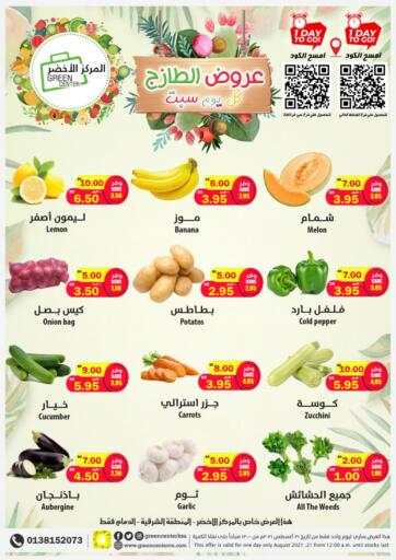 KSA, Saudi Arabia, Saudi - Dammam  Green Center offers in D4D Online. Fresh Offers. Now you can get your products from your favorite brands during the 'Fresh Offer' at  Green Center.  This offer is only valid Only On 21st August 2021.. Only On 21st August