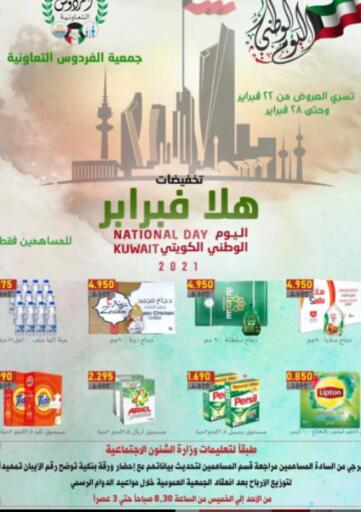 Kuwait Al Fardous Coop offers in D4D Online. National Day Offers. . Till 28th February