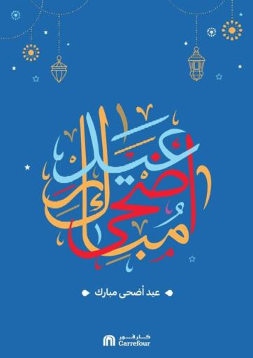 Egypt - Cairo Carrefour  offers in D4D Online. Eid Al Adha Mubarak. . Till 17th July