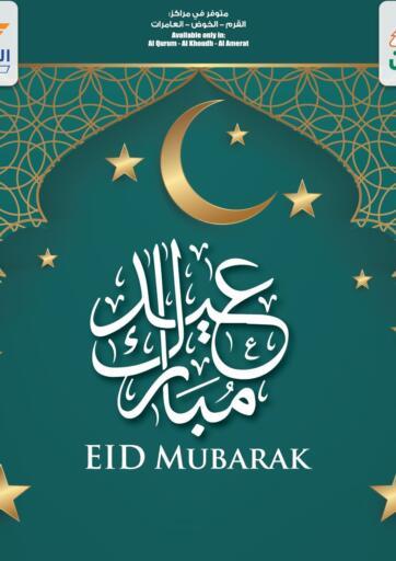 Oman - Sohar Sultan Center  offers in D4D Online. Eid Mubarak. . Till 12th May