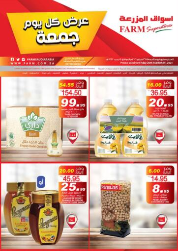 KSA, Saudi Arabia, Saudi - Al Hasa Farm Superstores offers in D4D Online. Friday Offers. Now you can get your daily products from your favorite brands during the 'Friday Offers' at Farm Super Stores. This offer is only valid Only on 26th February 2021.. Only on 26th February
