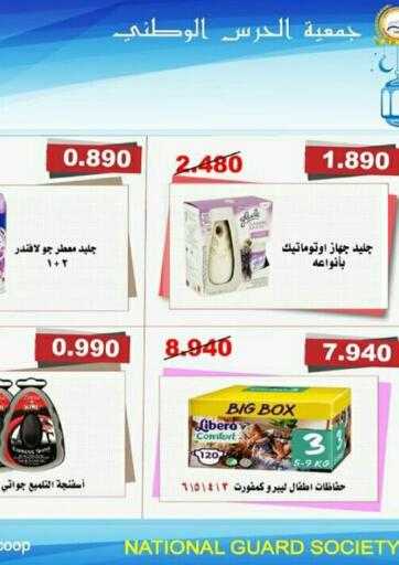 Kuwait Kuwait National Guard Society offers in D4D Online. Special Offer. . Till 27th April