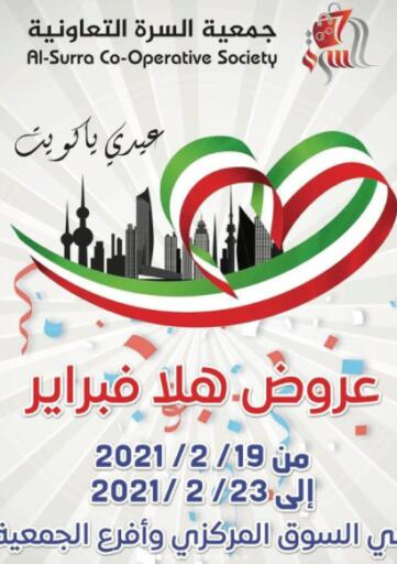 Kuwait Al- Surra Cooperative Society offers in D4D Online. February Offers. . Till 23rd February