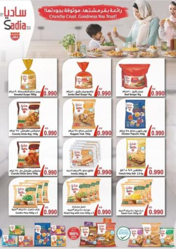 Kuwait Qadisiyah Cooperative Society offers in D4D Online. Special Offers. . Until Stock Last