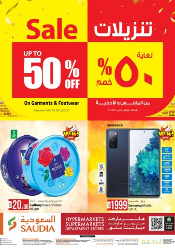 Qatar - Al Shamal Saudia Hypermarket offers in D4D Online. Sale Up To 50% off. Sale Up To 50% off Offers Are Available  from Saudia Hypermarket.  Hurry now.  Offer Valid Till 10th December. Enjoy Shopping!!!. Till 10th December