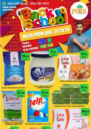 UAE - Sharjah / Ajman Palm Centre LLC offers in D4D Online. Back to School 📚✏️. Back To School Offer Available On Favorite Products. Offer Valid Till 28th August 2021.  Enjoy Shopping!!!. Till 28th August