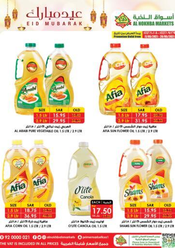 KSA, Saudi Arabia, Saudi - Sakaka Prime Supermarket offers in D4D Online. Oil Special Offer. . Till 20th May